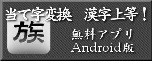 Android版無料アプリ